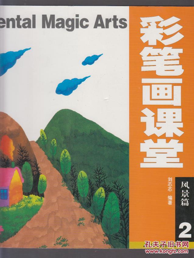 彩笔画课堂(1.花卉篇,2.风景篇,3.人物篇,4.动物篇 四