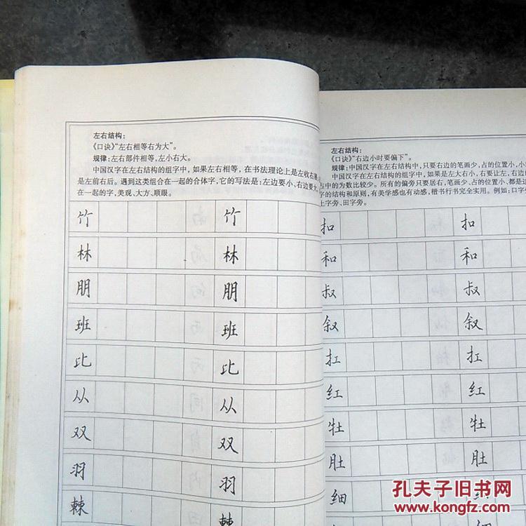 李天生硬笔书法口诀,作者签名本,近9品,包邮挂图片