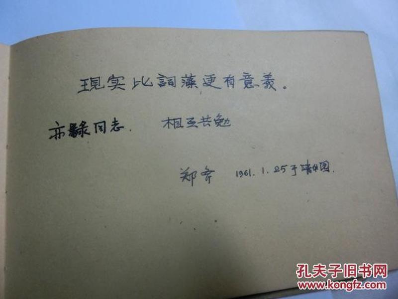周远院士等多人 1961年清华大学动力系毕业生留言簿补图
