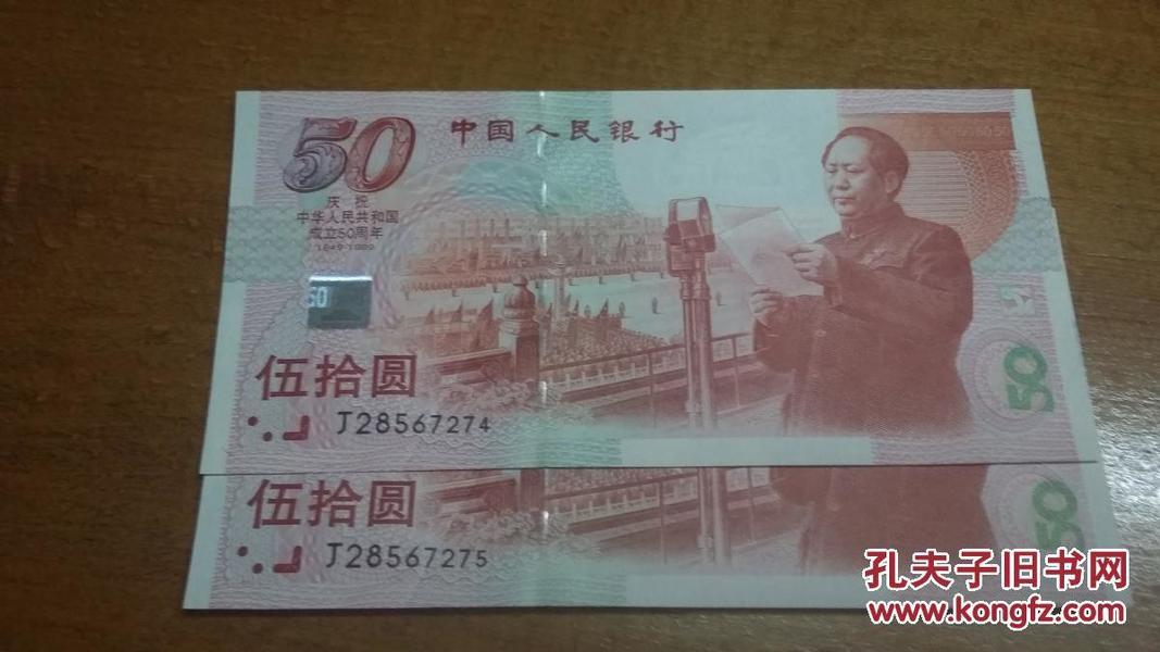 建国50周年纪念钞                 2连号  包邮保真