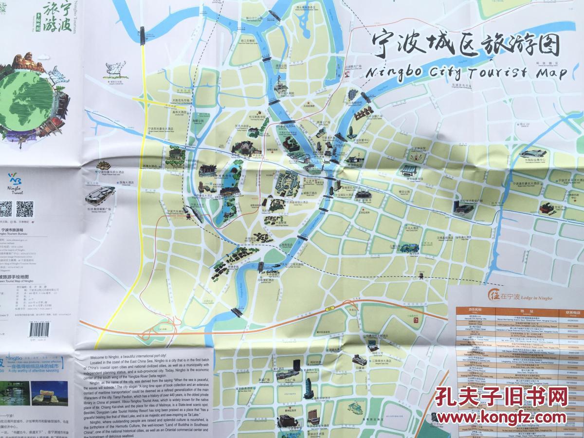宁波旅游手绘地图 宁波地图 宁波市地图