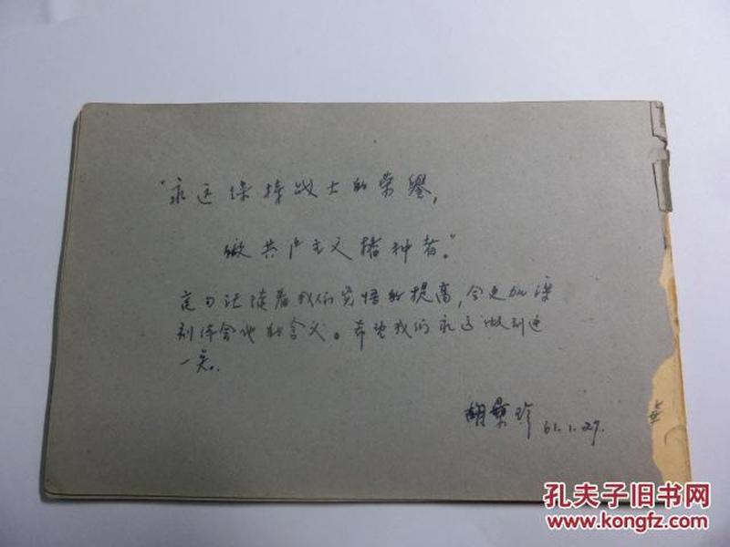 周远院士等多人 1961年清华大学动力系毕业生留言簿补图3