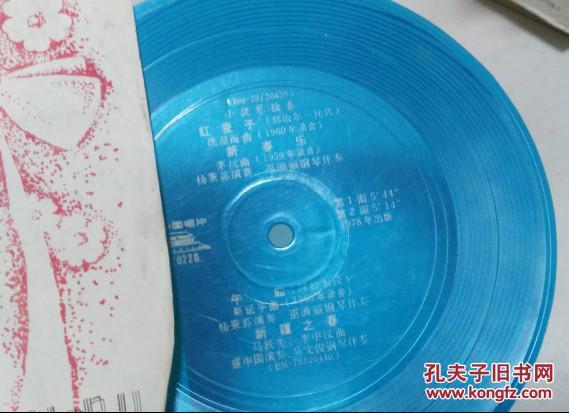 小薄膜唱片:小提琴独奏 红麦子.新春乐.舞曲.新疆之春图片