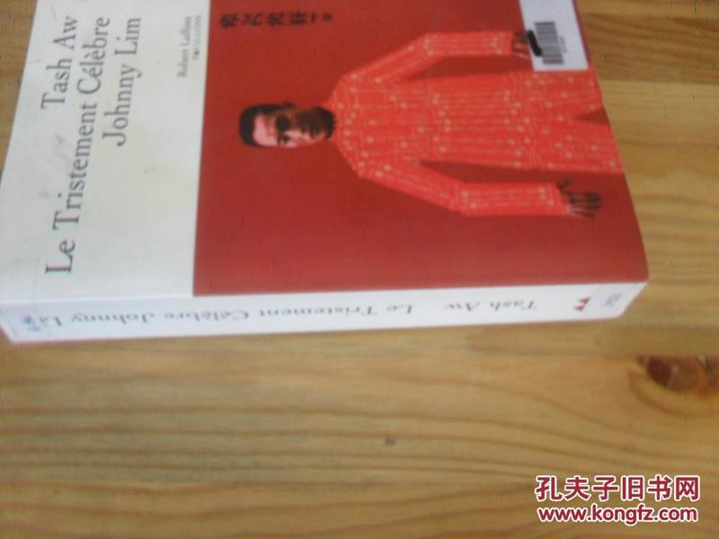 法文原版  Le tristement célèbre Johnny Lim (French Edition)