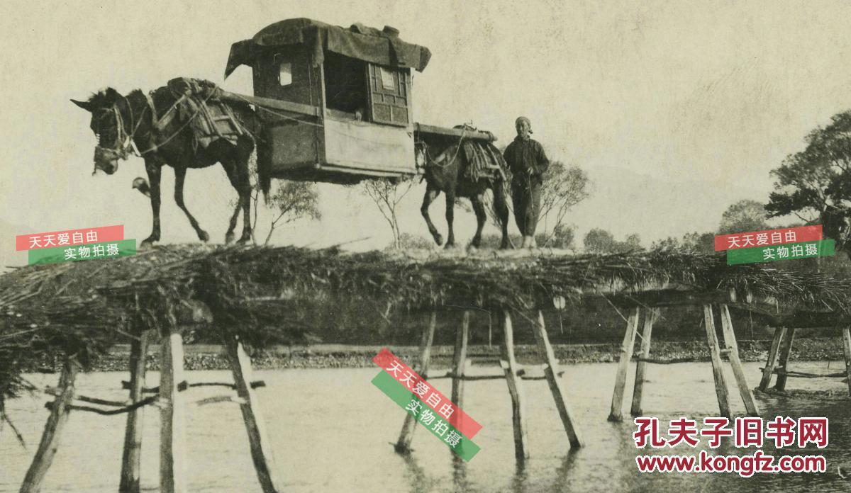 山东烟台威海一带特色双马轿车和简易小桥梁老照片