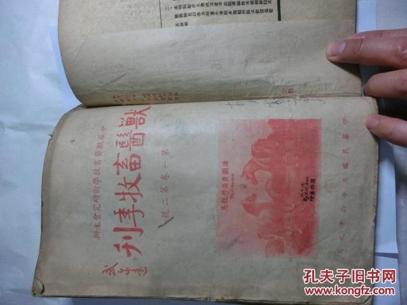 民国陕西省教育厅李寿亭藏书 兽医畜牧季刊创刊合订本补图