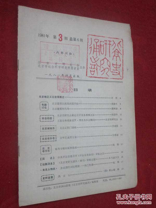 北京史研究通讯   1981年第3期