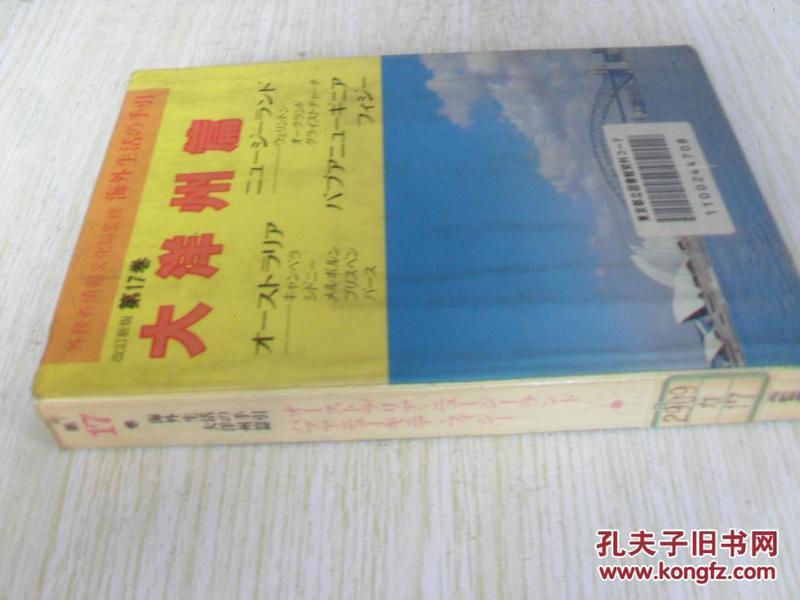 日文原版     海外生活の手引 第十七卷 大洋洲篇
