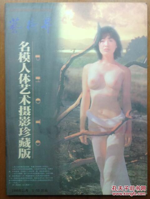 红火人体裸体艺术网_艺术界:名模人体艺术摄影珍藏版(都是影星名模的裸体艺术写真)高清