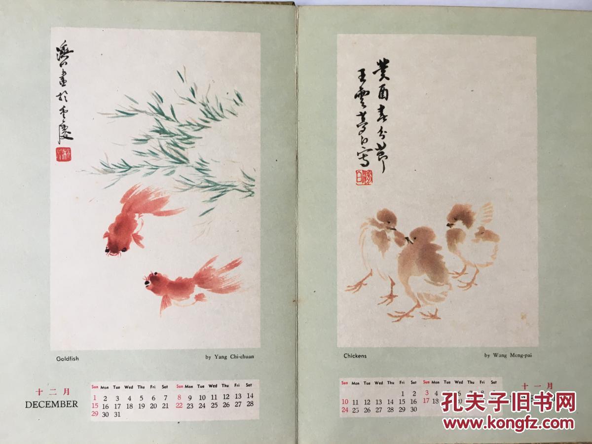 哥哥谢囹�a_《一九六三年月历》经折装1册 齐白石梅花,荷叶蜻蜓