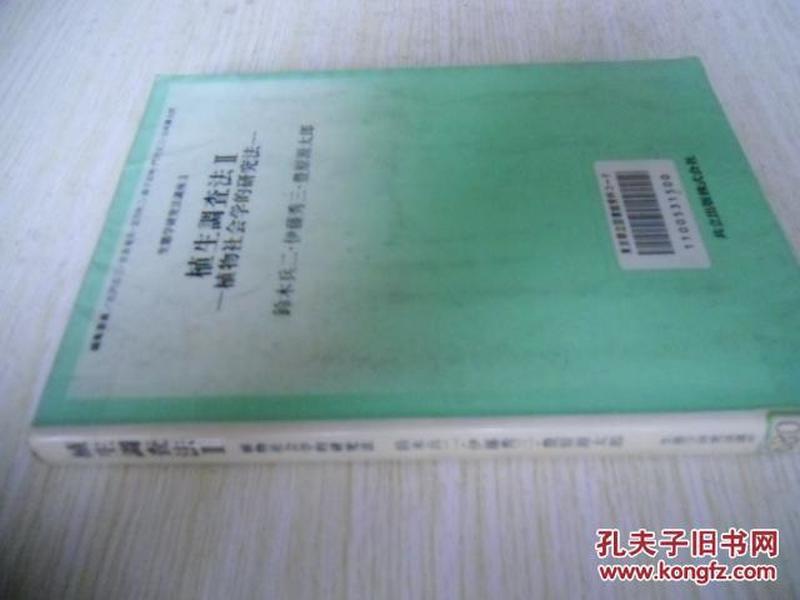 日文原版    植生调査法II―植物社会学的研究法― (生态学研究法讲座 3)