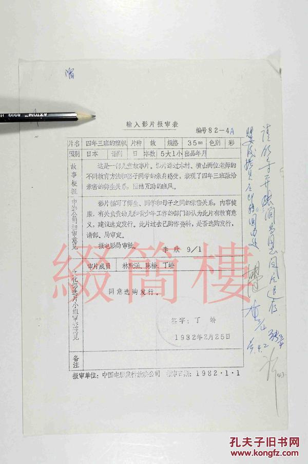 林默涵、陈播、丁峤等人审查 1982年引入日本影片《四年三班的旗帜》