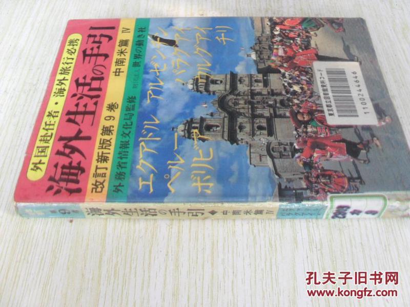 日文原版     海外生活の手引 第十久卷 大洋洲篇
