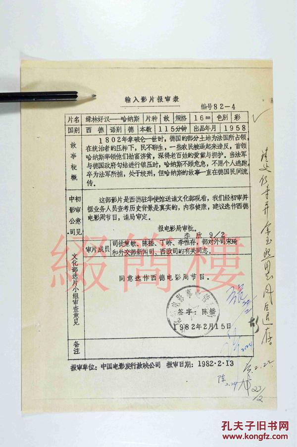 司徒慧敏、丁峤、陈播等人审查 1982年引入西德影片《绿林好汉-哈纳斯》
