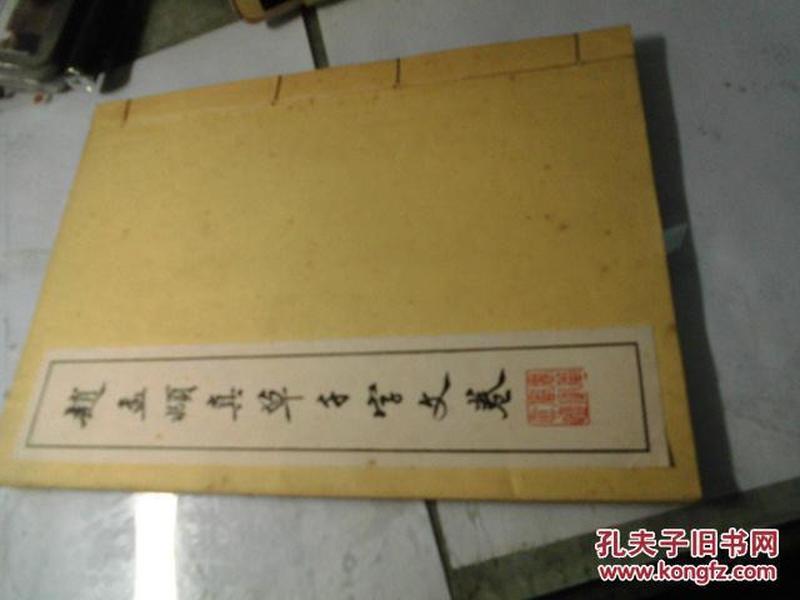 赵孟頫真草千字文卷(中国印书馆)