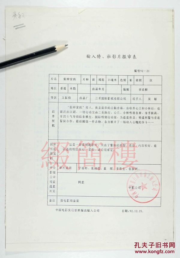 张润昌、童刚、李哲生等审查  1992年引入王振仰执导  香港影片《偷神家族》