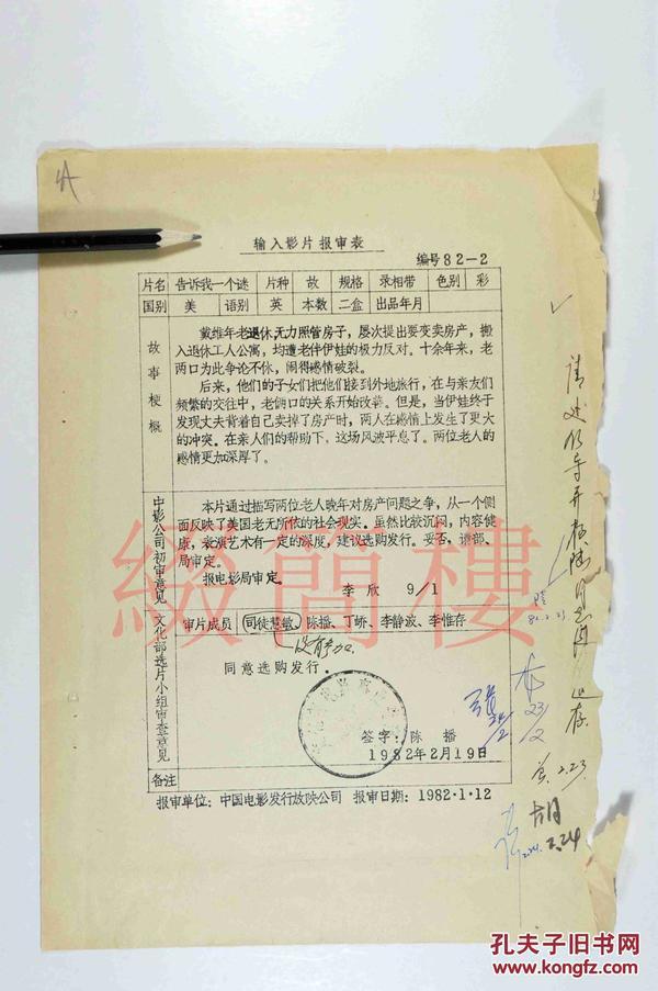 司徒慧敏、丁峤、陈播等人审查 1982年引入美国影片《告诉我一个谜》