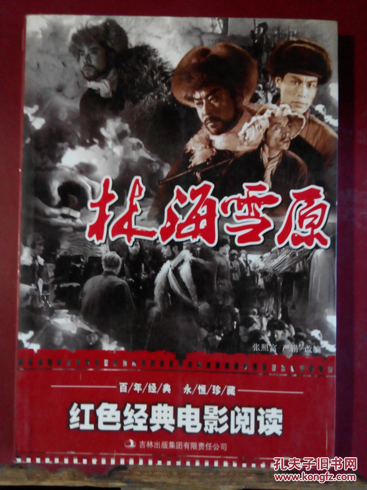 林海雪原电影����_红色经典电影阅读:林海雪原