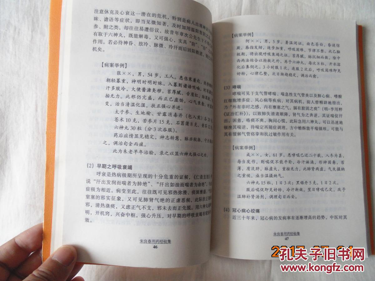朱良春用药经验集(增订本)
