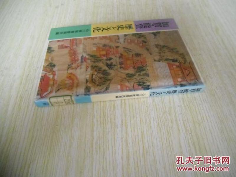 日文原版    加贺・能登歴史と文化