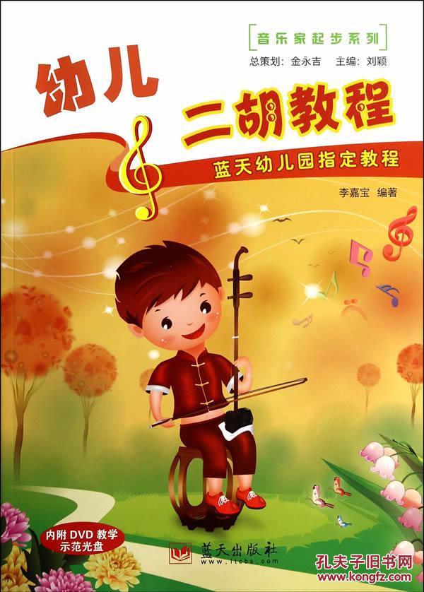 音乐家起步系列——幼儿二胡教程图片