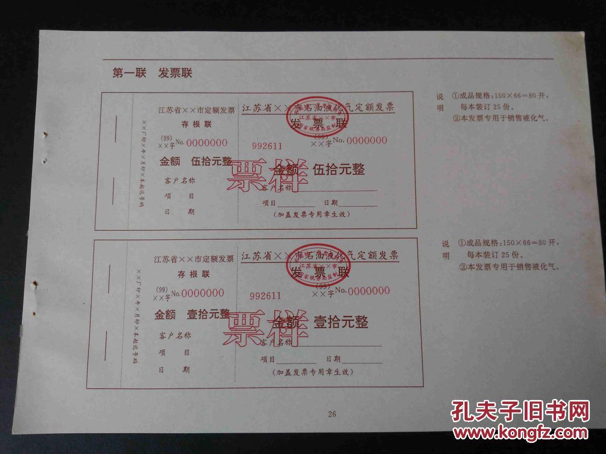 1999年-江苏省石油液化气定额发票-样票