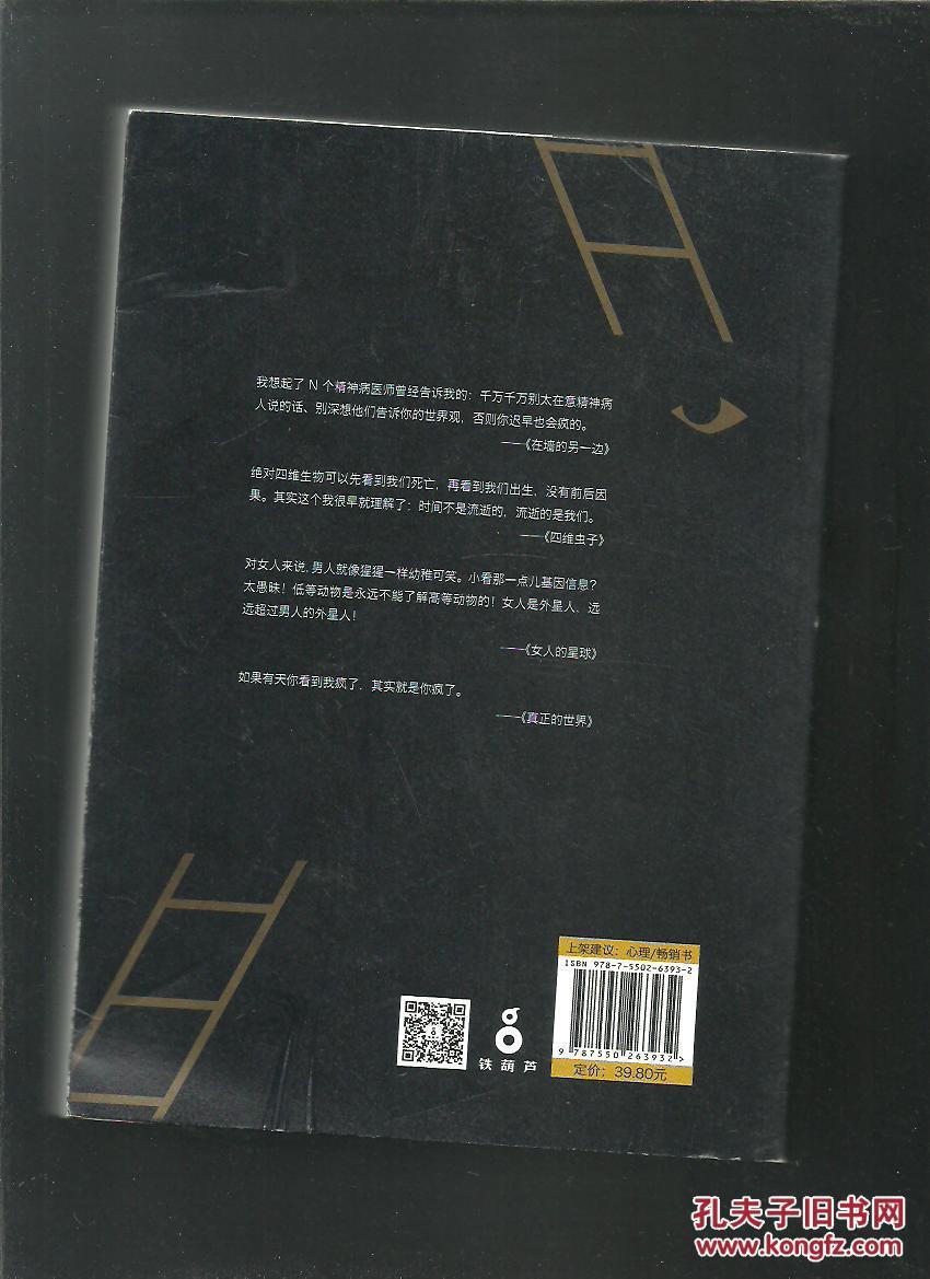 《天才在左,疯子在右》刀果两_【原创小说|纯爱小说... _手机版