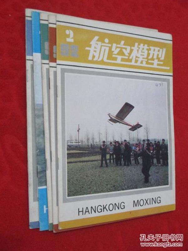航空模型   1982-1993年共7本 合售   详见描述