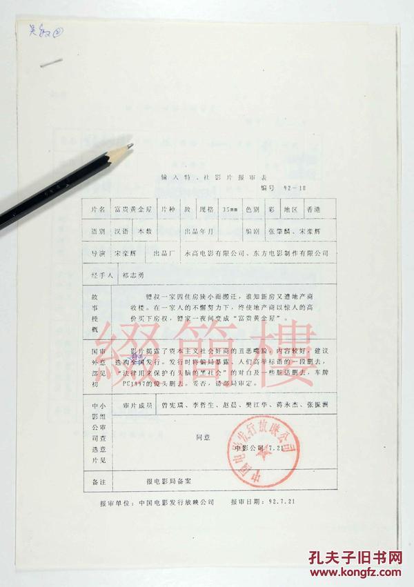 李哲生、赵晨、曾宪瑞等审查  1992年引入宋豪辉执导  香港影片《富贵黄金屋》