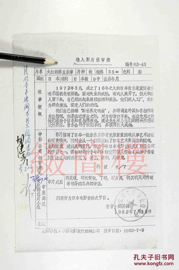 陈荒煤、司徒慧敏、丁峤等人审查 1982年引入Seijirô Kôyama执导 日本影片《火红的第五乐章》