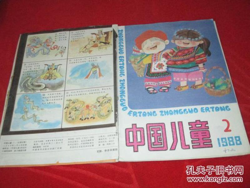 中国儿童  1988年第2、3、4、5、6、7期合订本