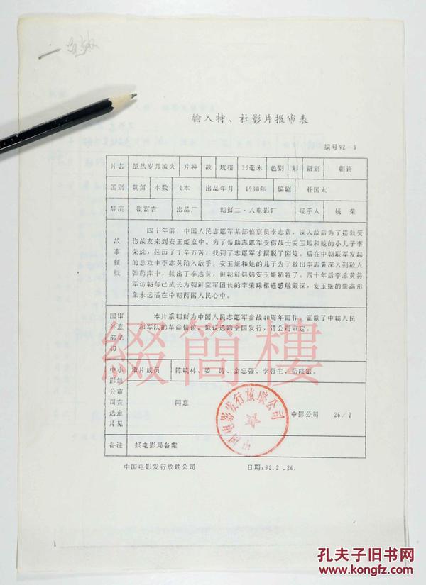李哲生、姜涛、金忠强、荀晓敏等审查  1992年引入崔富吉执导  朝鲜影片《虽然岁月流失》