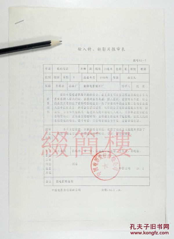 李哲生、姜涛、金忠强、荀晓敏等审查  1992年引入苏明淑执导  朝鲜影片《我的母亲》