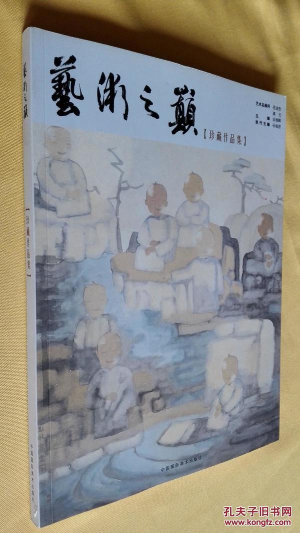 画册 艺术之巅 珍藏作品集