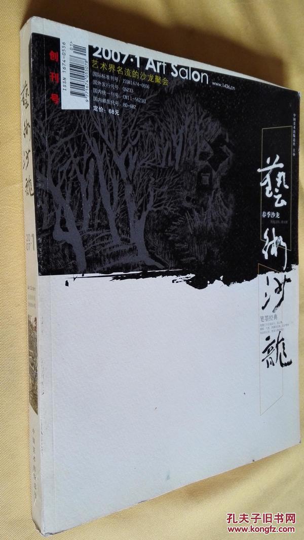 艺术沙龙 2007.1 创刊号 中国美术出版总社