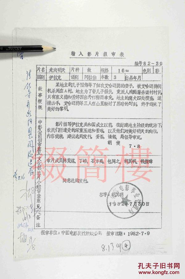 陈荒煤、石方禹、钱筱璋、包同之等人审查 1982年引入伊拉克影片《走向明天》