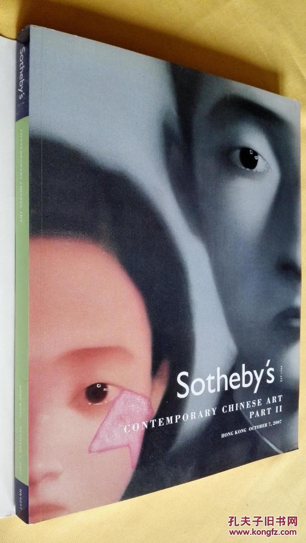 香港苏富比2007当代中国艺术(II)
