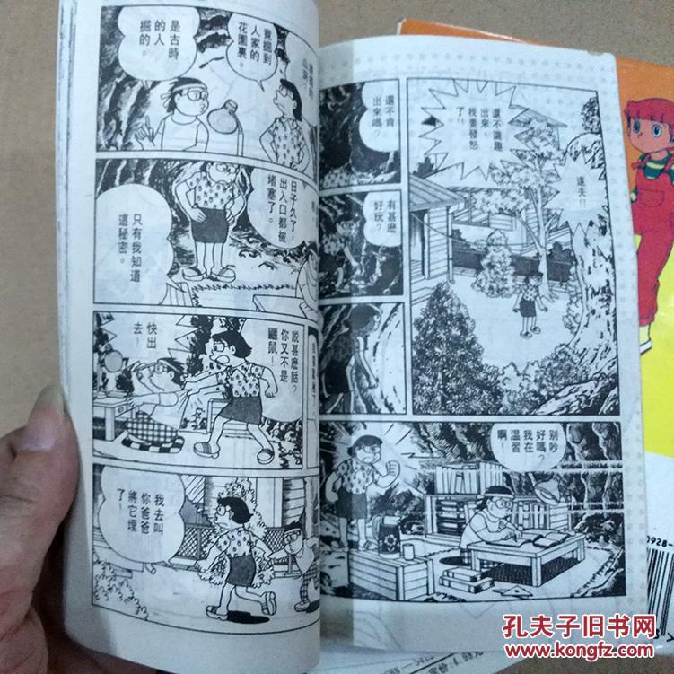 【图】漫画F不二雄--超力魔美全1-4完32K旧大的天狗cp藤子图片
