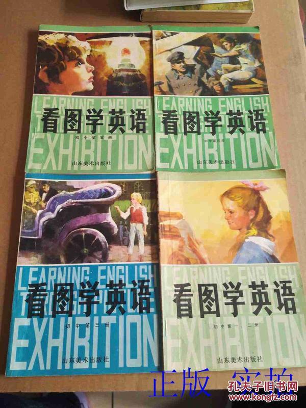 看图学英语 初中第一二、三、四、五册【连环画形式,中英文对照】