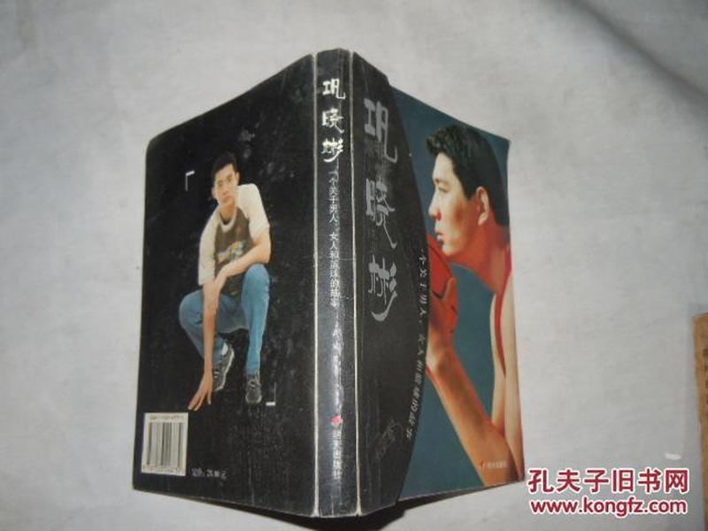 巩晓彬:一个关于男人,女人和篮球的故事(作者签赠本)ab5597