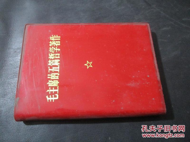 毛主席的五篇哲学著作  主席像林提完好
