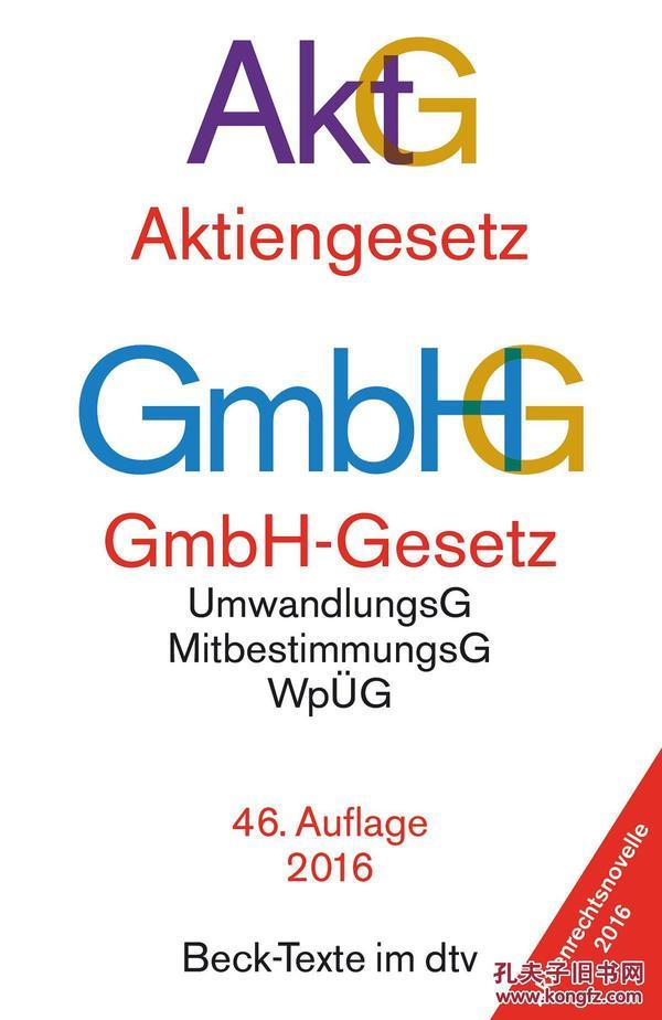 德国原版 德文 德语 Aktiengesetz 德国股份公司法 2016年第46版
