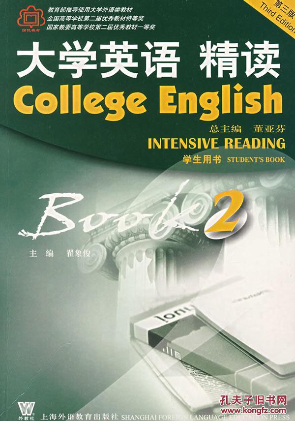 大学英语精读(第二册)() 翟象俊 9787810959377 上海外语教育图片