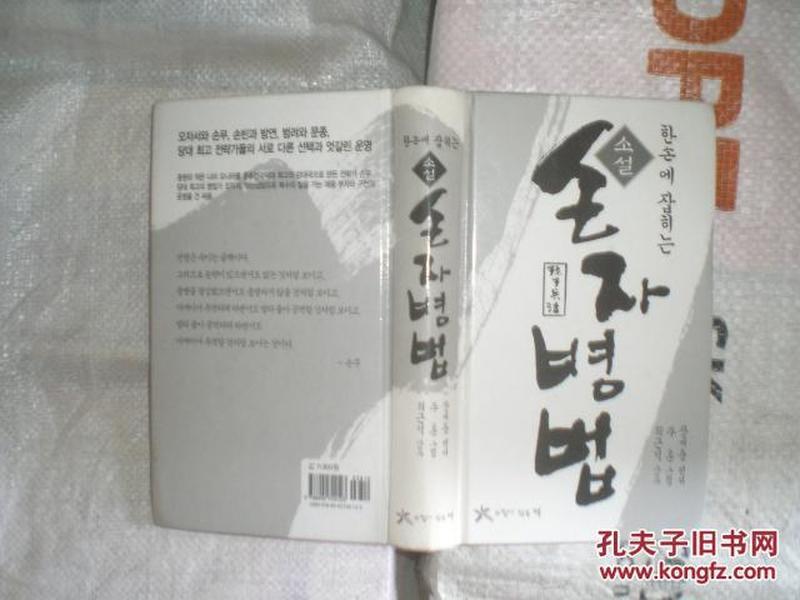 손자병법(孙子兵法 )韩文版