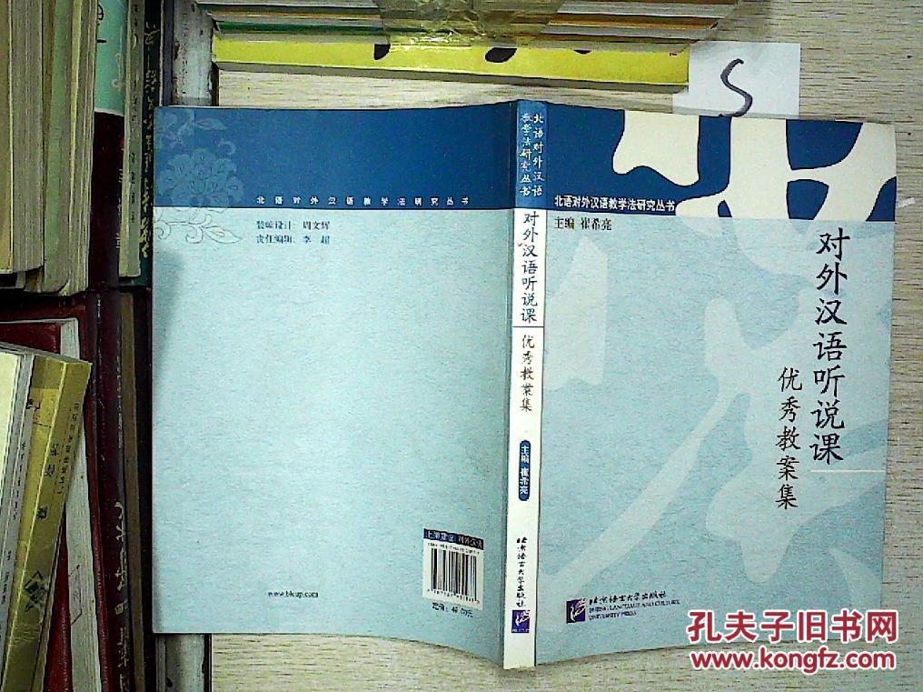 对外汉语听说课优秀教案集汉字一二三教学设计图片