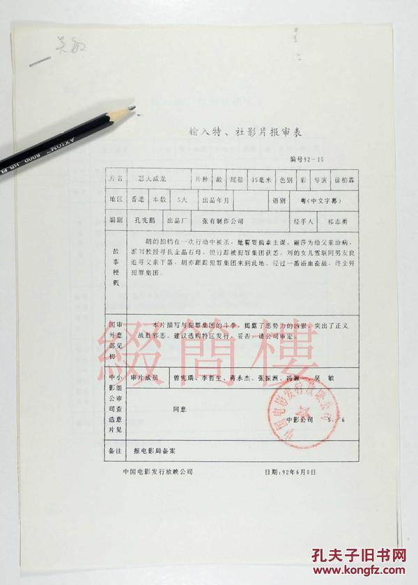 李哲生、曾宪瑞、蒋永杰等审查  1992年引入徐柏霖执导  香港影片《怒火威龙》