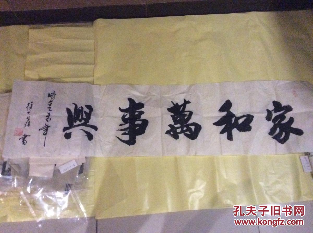一级美术师著名书法家徐大鑫书法一张图片