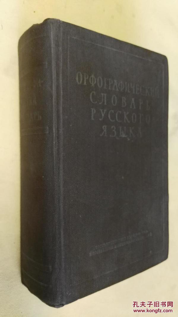 俄文原版 俄语缀字辞典(1956年 精装厚册1259页)