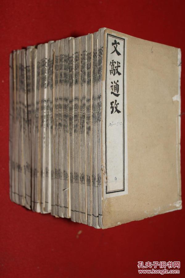 线装旧书  文献通考   鸿宝书局石印  共223卷 另附钦定通考考证(上、中、下)三卷  )共21册合售   详见描述