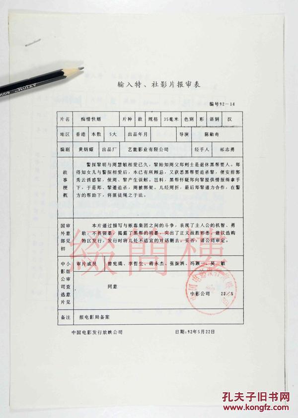 李哲生、曾宪瑞、蒋永杰等审查  1992年引入陈勋奇执导  香港影片《痴情快婿》